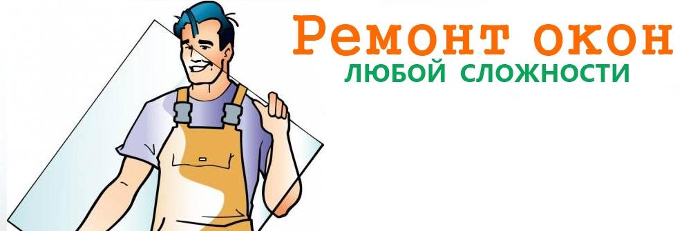 remont_okon_pvh