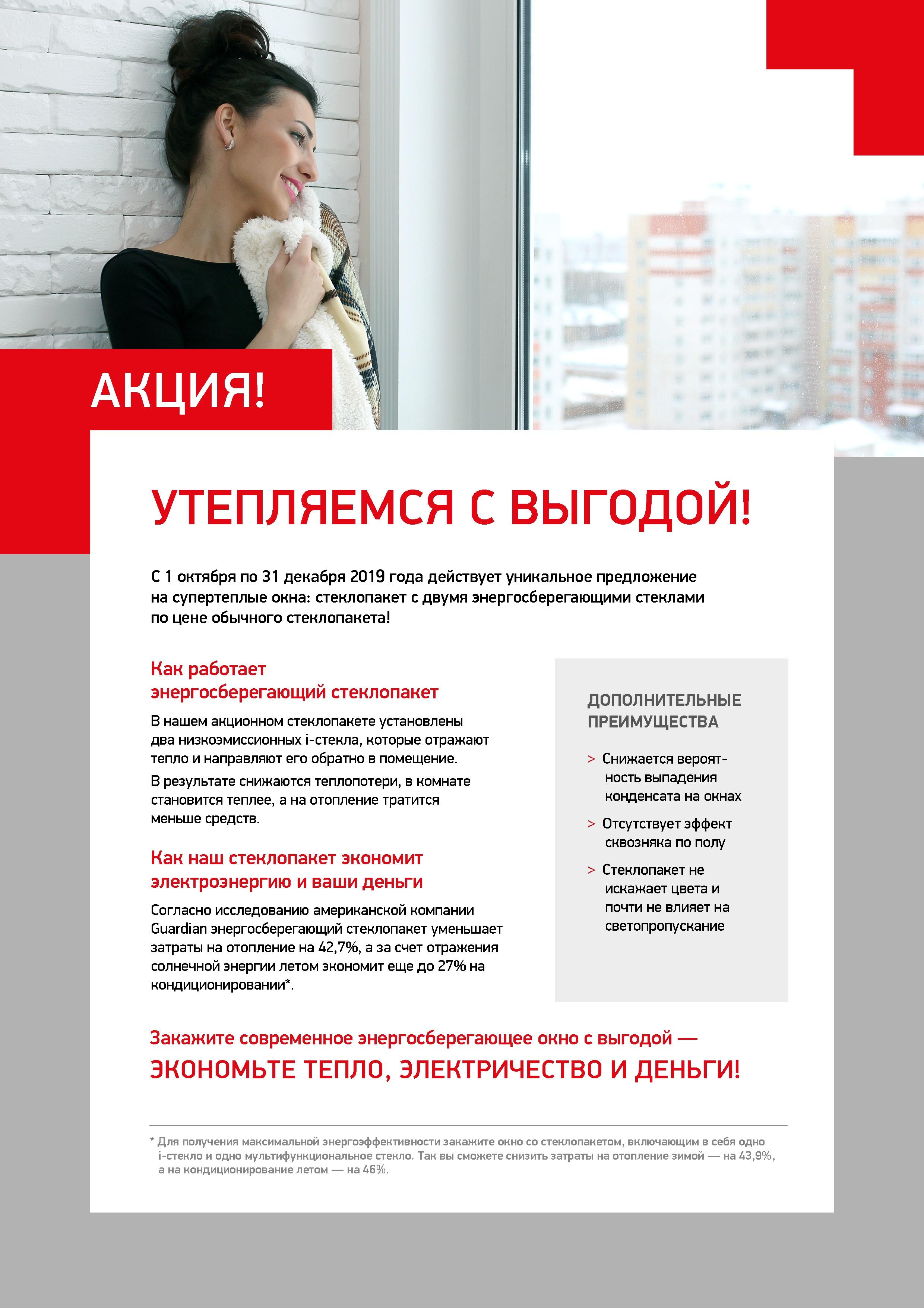 Акция_Акция_И-стекло_Клиентам