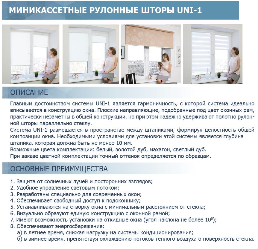 Жалюзи Уни-1