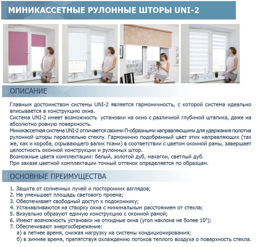 Жалюзи Уни-2